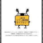 ¿Qué es la colección Ghibli ga Ippai? Conoce la Biblioteca del Museo Ghibli